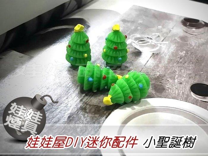 ㊣娃娃研究學苑㊣滿499元免運費 創意DIY 娃娃屋DIY迷你配件 小聖誕樹  單售價(DIY47)
