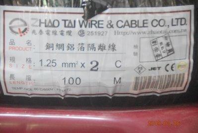 銅網鋁箔隔離線 1.25mm²*2C、雙隔離電纜 1.25mm平方*2芯 100米