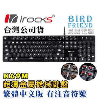 【鳥鵬電腦】irocks 艾芮克 K69M 超薄金屬機械式鍵盤 中文版 鍵線分離 薄型 白光 鋁合金面板 快捷鍵