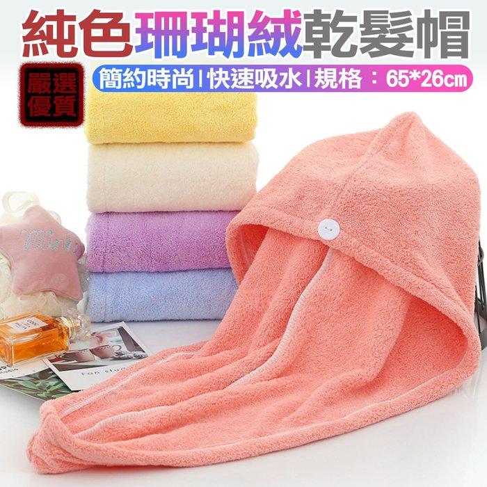 URS 珊瑚絨純色乾髮帽 台灣公司附發票 法蘭絨 超細毛 吸水性超強 乾髮帽 浴帽