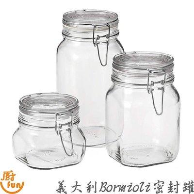 [現貨] 密封罐 900cc 玻璃密封罐 義大利Bormioli玻璃密封罐 密封瓶