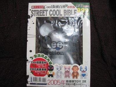7-11 限定販售 TOY 2R QEE - 2005年香港限量精裝八吋 銀色鼠公仔 - 全新未拆 - 1801元起標