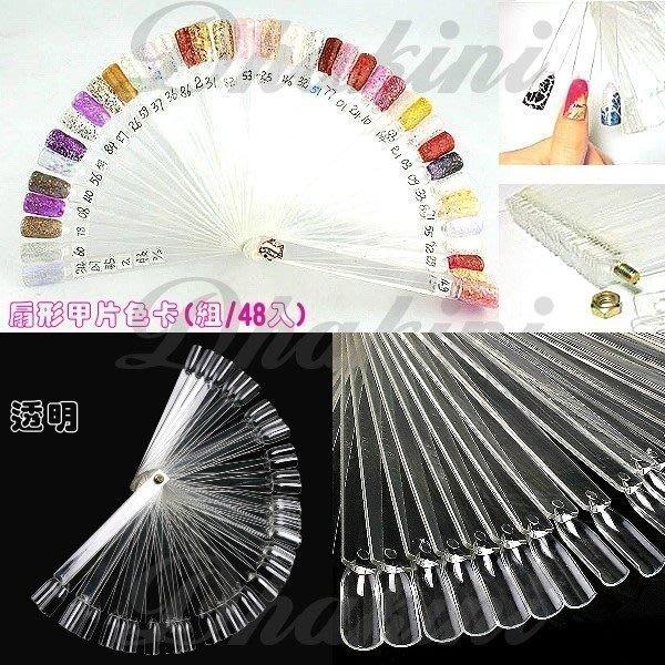 超方便!指甲油/璀璨粉製作樣品色版~《扇形展示用甲片-48片》~有透明、自然色兩款