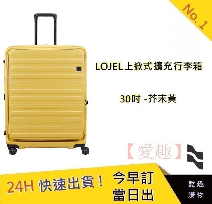 LOJEL CUBO 30吋上掀式擴充行李箱-芥末黃【愛趣】C-F1627  羅傑 登機箱 旅行箱 行李箱