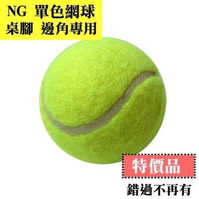 【士博】網球椅腳套 全新品 硬式網球 ...
