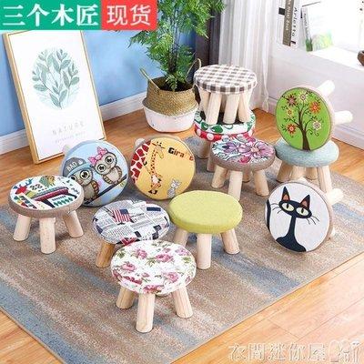 實木小凳子時尚換鞋凳小圓凳客廳沙髮凳矮凳創意小板凳家用小椅子