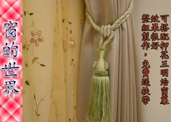 【窗的世界】20年專業製作達人,造型窗紗窗簾#027,達人專業設計丈量與安裝