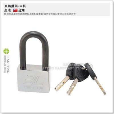 【工具屋】3L鎢鋼鎖-中長 50mm 四角頭白鐵鎢鋼鎖 鎖頭 安全性更高 掛鎖 一般鐵剪無法剪斷 台灣製