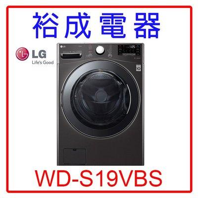 【裕成電器‧詢價爆低價】LG 19公斤WiFi蒸洗脫烘滾筒洗衣機WD-S19VBS 另售 WD1366HR 日立