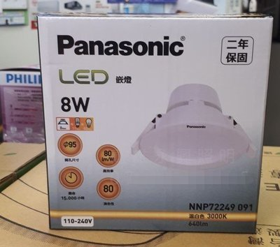 高雄永興照明~2年保固Panasonic國際牌8W LED崁燈 取代開孔9.5公分筒燈NNP72269091 4000K