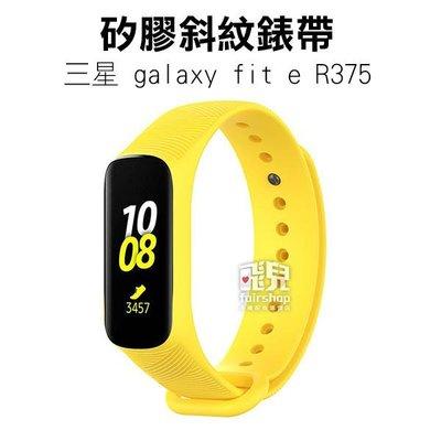 【飛兒】矽膠斜紋錶帶 三星 galaxy fit e R375 矽膠腕帶 環帶 錶帶 智能 彩色腕帶 替換錶帶 030
