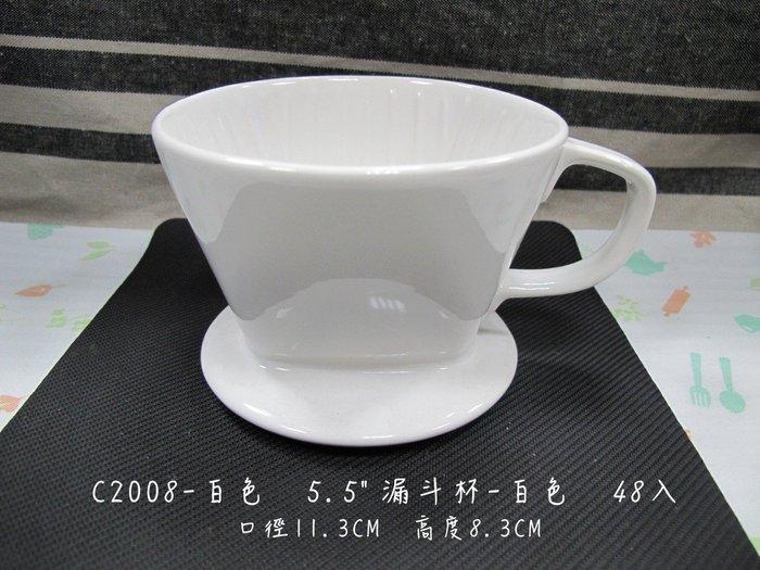 【無敵餐具】5.5吋瓷器漏斗杯/咖啡濾杯2-4人(11.3x8.3cm)咖啡杯/業業用/量多歡迎詢價 ! 【A0362】