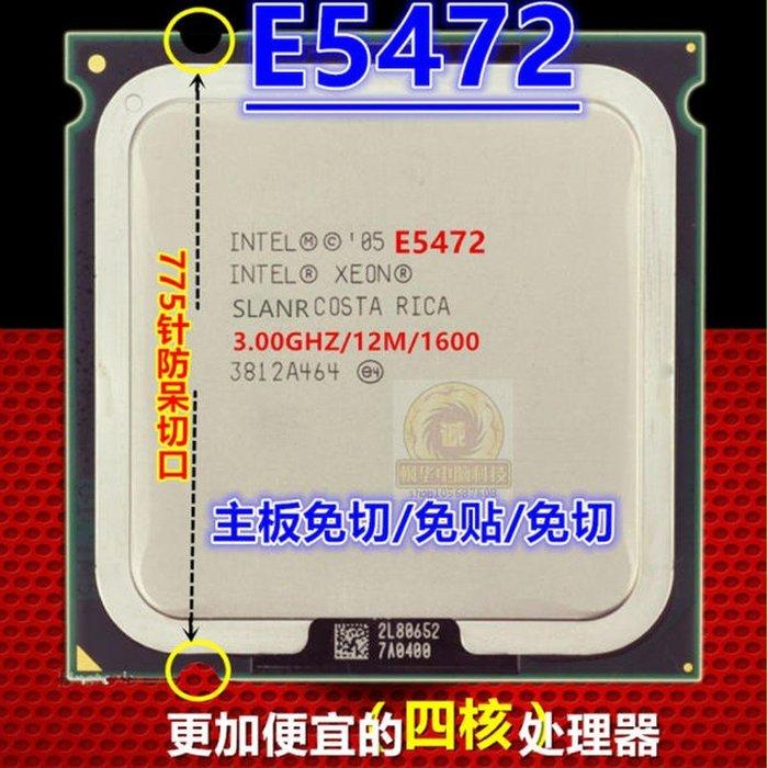 5Cgo【權宇】775升級硬改CPU XEON E5472 3.0G 12M免改機直接換效能比最高四核Q9650還快含稅