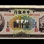 『紫雲軒』(各國紙幣)中央銀行 民國33年信託版1000元 好板子 缺角 Scg0602