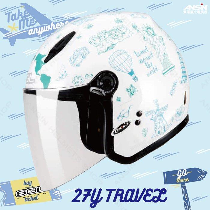 [中壢安信]SOL SL-27Y 27Y TRAVEL 環遊世界 白藍 安全帽 半罩 3/4罩 再送好禮2選1