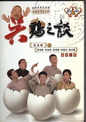 相聲  吳雞之談 - 吳兆南 侯冠群 郎祖筠 -二手正版2CD+DVD(下標即售)