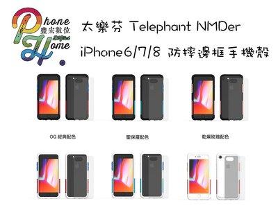 高雄【豐宏數位】Telephant 太樂芬 二代 背蓋款 NMDER iPhone7/8  i7 i8 送滿版玻璃貼