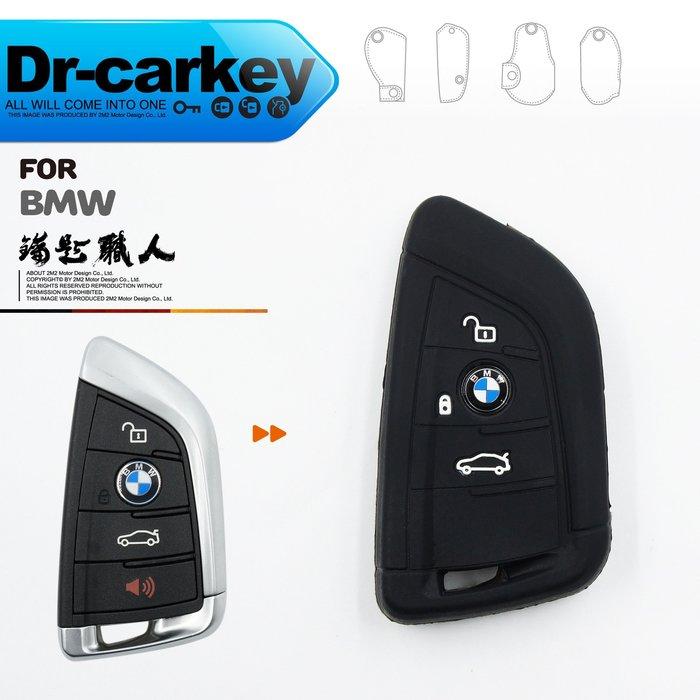 【鑰匙職人】2014-17 BMW 2-series F45 寶馬 汽車 2系列 感應鑰匙 鑰匙 鑰匙矽膠套 鑰匙套