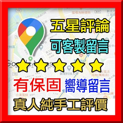 google評論/Google地圖/google評價/google五星/洗負評/真人給評/客製留言內容/google地圖