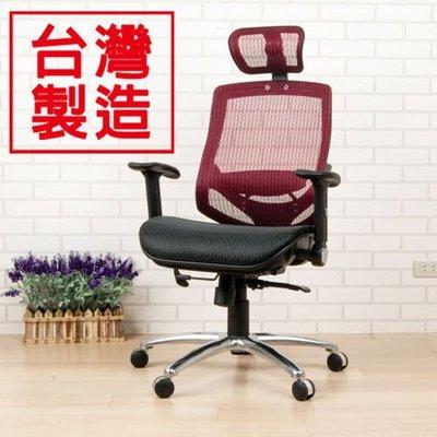 《百嘉美2》傑森鋁合金腳造型輪多功能全網布電腦椅 A-D-CH009RST 辦公椅 兒童椅 - 紅色