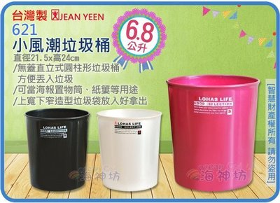 =海神坊=台灣製 621 小風潮垃圾桶 圓形紙林 資源回收桶 收納桶 環保桶 6.8L 100入3900元免運 台南市
