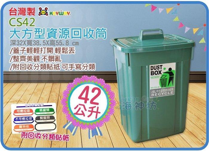 =海神坊=台灣製 KEYWAY CS42 大方型資源回收筒 方形紙林 掀蓋垃圾桶 分類桶 附蓋42L 3入1150元免運