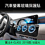 - - 庫米- - BENZ 2019 2020 A- CLASS 汽車螢幕鋼...