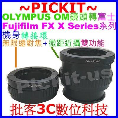 無限遠對焦+微距近攝 OLYMPUS OM鏡頭轉富士FUJIFILM FUJI FX X機身轉接環NOVOFLEX同功能