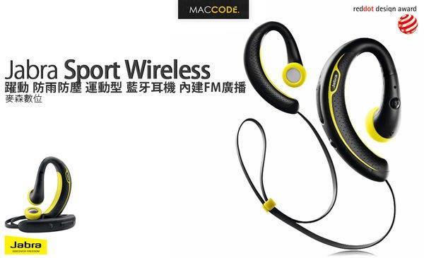 【先創公司貨 一年保固】Jabra Sport Wireless + 藍牙耳機 附運動臂帶 內建FM 現貨 含稅 免運