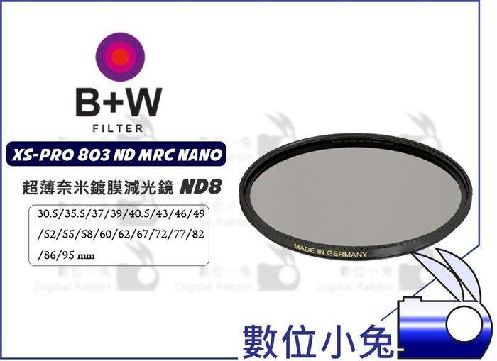 數位小兔【B+W XS-Pro 803 ND8 奈米鍍膜 43mm 減光鏡】MRC Nano 防塵 防水 抗油汙 濾鏡