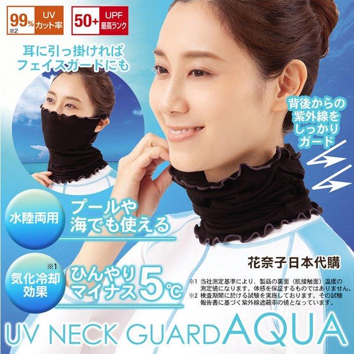 ✿花奈子✿日本 AQUA 防曬臉罩 氣化冷卻 水陸兩用 臉頸防曬 涼感 冷感 面罩 遮陽 UV防曬 良彩賢暮 口罩