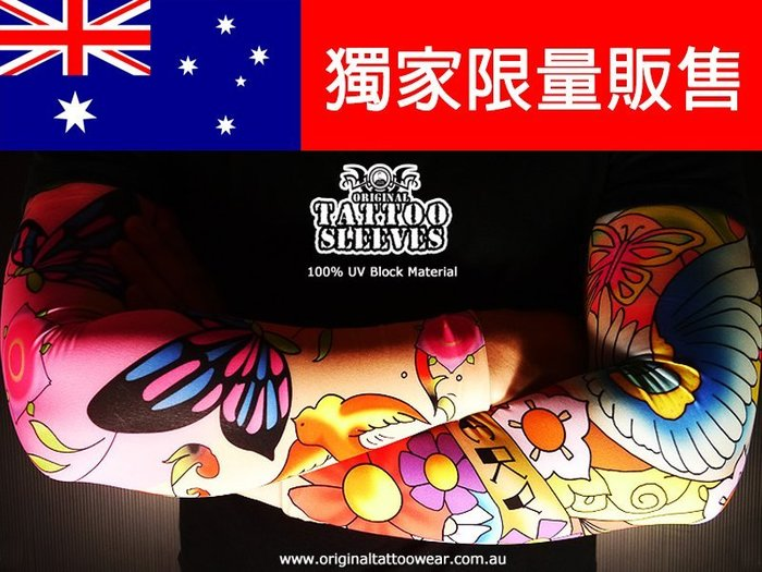 100%澳洲製 澳洲原創刺青袖套 100%防曬版本(左右手可混搭) 邁阿密刺青風格女性專屬PINK粉紅蝴蝶彩繪紋身袖套