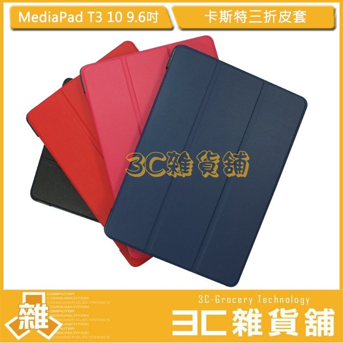 【3C雜貨】含稅 HUAWEI MediaPad T3 10 9.6吋 卡斯特 三折皮套 平板皮套 直立支撐 支架