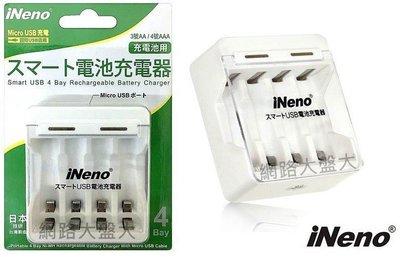#網路大盤大# iNeno USB 鎳氫/鎳鎘 充電電池 充電器 4槽 (單顆可充) 3號AA / 4號AAA 新莊自取