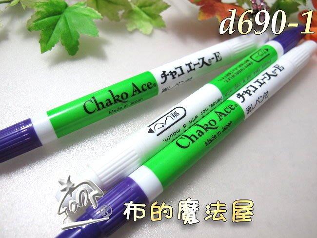 【布的魔法屋】d690-1日本Chako雙頭紫白空消筆+塗消筆 (買10送1,拼布氣消筆消失筆,水消筆Twin )