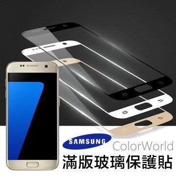 三星 Note4 Note5 S6 S7 A7 曲面滿版全覆蓋 9H鋼化玻璃膜 疏油疏水 高防爆 螢幕保護貼 滿版螢幕貼