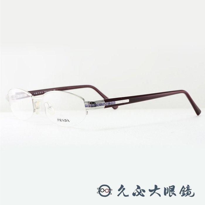 【久必大眼鏡】Prada 鏡框 VPR59F 3BF-1O1 (銀紫) 奢華半框款 原廠公司貨