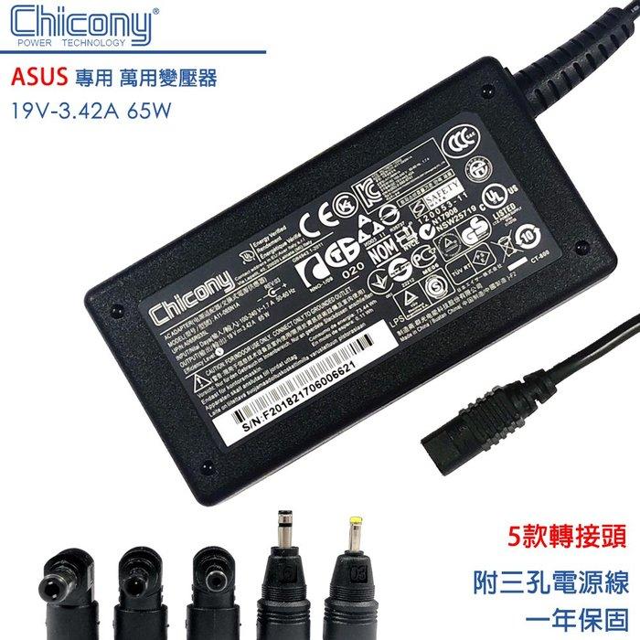 Chicony 群光 原廠 19V 3.42A 65W 萬用變壓器 ASUS 華碩 專用 UX305 VX207 P53