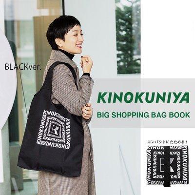 ☆Juicy☆日本雜誌附錄 KINOKUNIYA 紀伊國屋書店 托特包 環保袋 購物袋 單肩包 旅行袋 2159