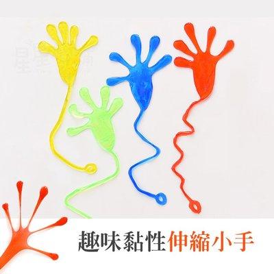 台灣出貨 黏性伸縮小手 黏性手掌 兒童...