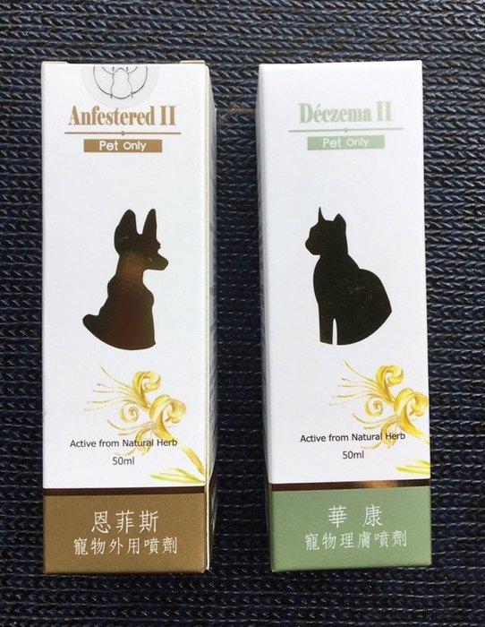 現貨 華康寵物理膚噴劑 Deezema 50ml / 恩菲斯寵物外用噴 50ml(犬貓共用)X2罐