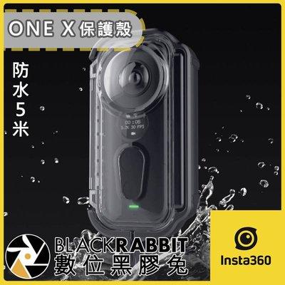 數位黑膠兔【 Insta360 ONE X 保護殼 防水5米 】 全景相機 360度相機 另 充電座 潛水殼 隱形自拍棒