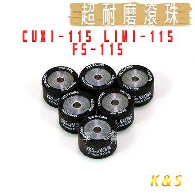 K&S 18X12 耐磨滾珠 普立珠 普利珠 耐磨珠 CUXI 115 FS 115 LIMI 115