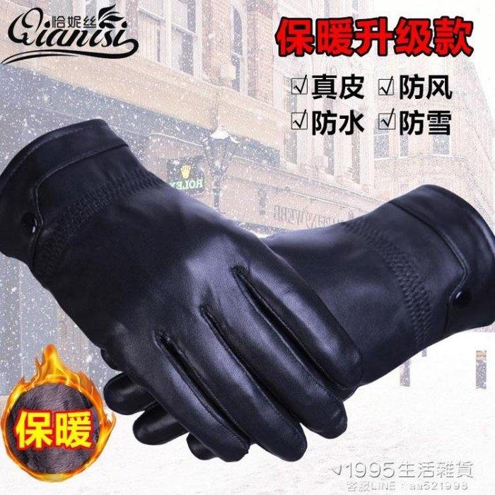快速出貨 真皮手套男士保暖防水騎行開摩托車薄款女士羊皮手套加絨加厚冬季 雙十一特貨