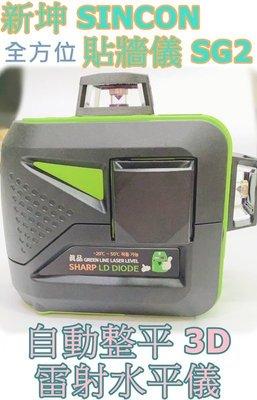 【花蓮源利】新坤 SINCON 韓國 貼牆儀 綠光 SG2 自動整平 3D 雷射水平儀 全方位