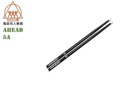 【名人樂器】AHEAD 5A 鋁合金鼓棒(可替換式)