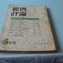 藍色小館7--------昭和55年5月.經濟評論
