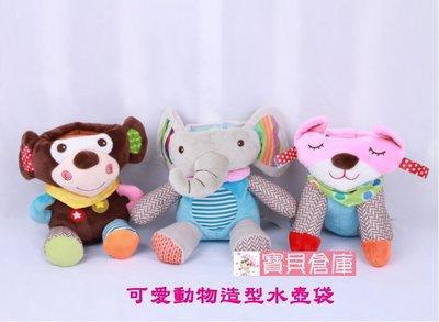 寶貝倉庫~嬰幼兒卡通可調節動物水瓶背袋~寶寶動物 奶瓶背袋~兒童防燙水壺袋~玩偶奶瓶袋~3款可挑