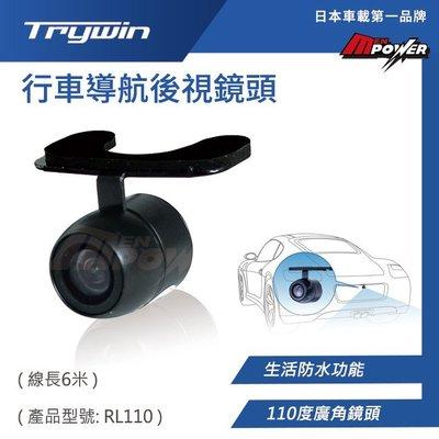 【禾笙科技】免運 Trywin 後視鏡頭 RL-110 防水 廣角110度 600公分 原廠  RL110 14