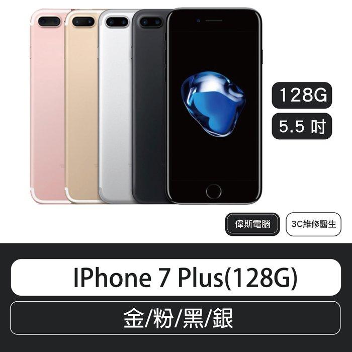 IPhone 7 Plus (128G) 5.5吋  (金/粉/黑/銀)